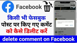 how to Delete Facebook Comment ? Facebook Comment Delete kaise kare?