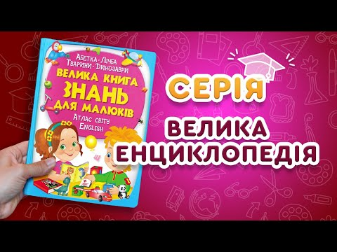 Велика книга знань для малюків (рус)