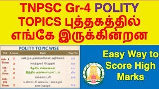 Polity Syllabus, Topic Wise Study Plan | TNPSC Group-4/CCSE-IV 2019
