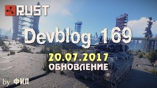 Rust Devblog 169 / Дневник разработчиков 169 ( 20.07.2017 ; 21.07.2017 )