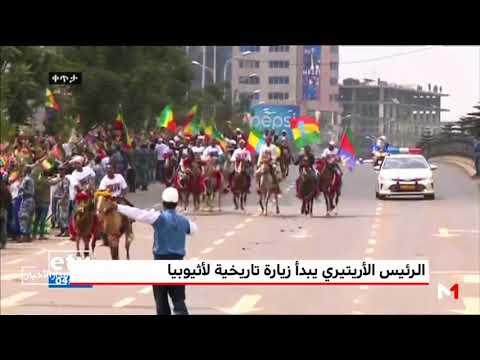 العرب اليوم - رئيس إريتريا في إثيوبيا لبداية مرحلة جديدة