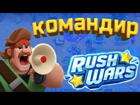 Rush Wars ВЫПАЛА ЛЕГА, ВЫПАЛ КОМАНДИР, добавили новые карты