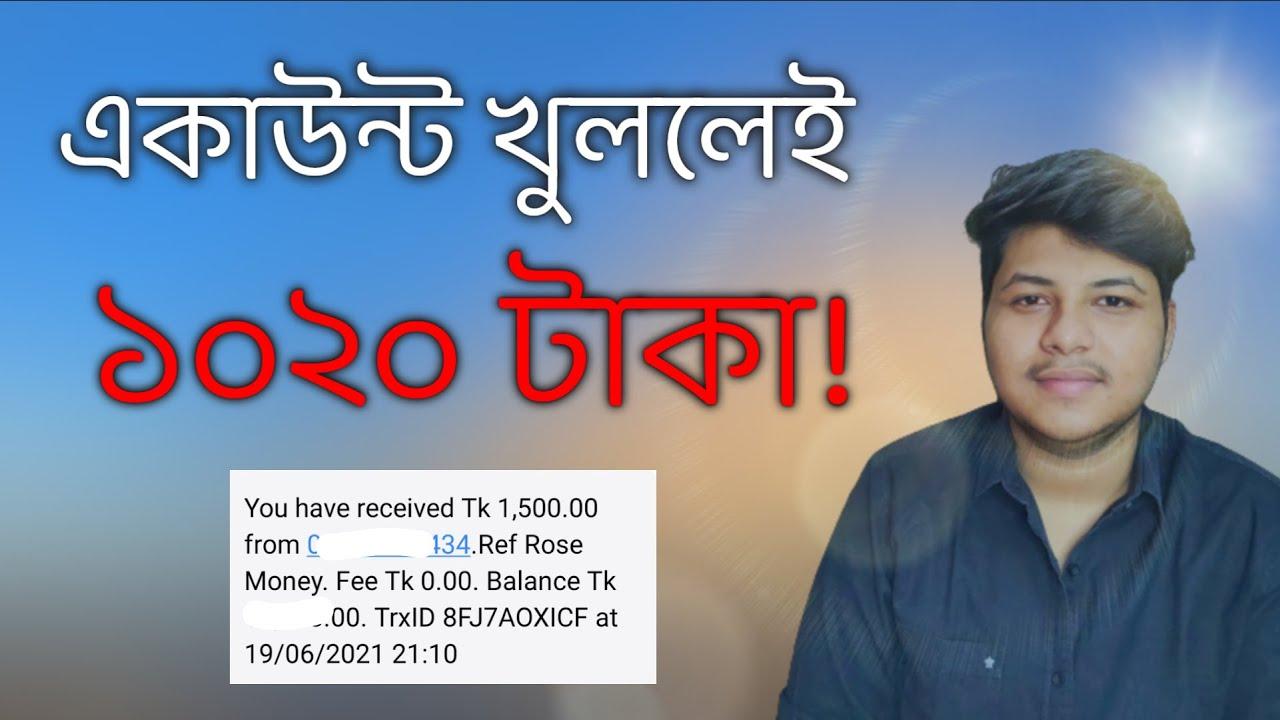 আইডি করলেই ১০২০ টাকা|Earn money online|Bangladeshi earning apps|Earning app|Earn money thumbnail
