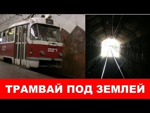 Трамвай под землей - Кривой Рог