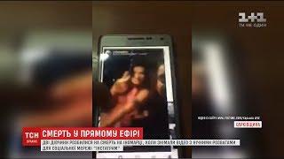 Дві дівчини розбилися насмерть в ДТП, транслюючи свої пригоди в прямому ефірі Instagram