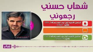 تحميل اغاني شهاب حسني رجعوني - Shehab Hosny Ragao'ny MP3