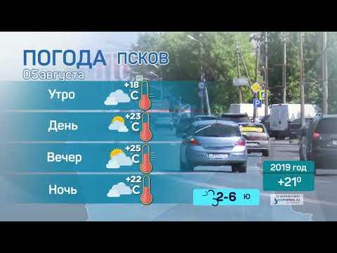 Прогноз погоды / 05.08.2020