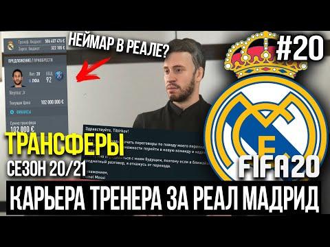 FIFA 20 | Карьера тренера за Реал Мадрид [#20] | НЕЙМАР В РЕАЛЕ? МЕССИ И МАНЕ ИДЁТ ЗА НИМ? ТРАНСФЕРЫ
