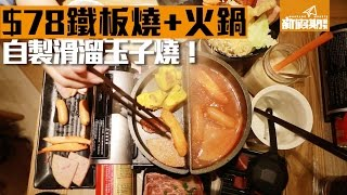【油麻地食乜好】$78 鐵板燒火鍋!抵食一人鍋!|新假期