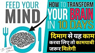 (Hindi) Tips to Improve Brain Power & Feed Your Mind