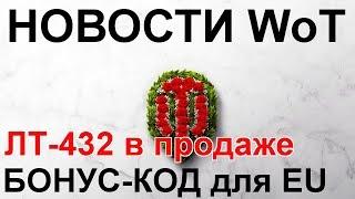 НОВОСТИ WoT: ЛТ-432 в ПРОДАЖЕ для NA. БОНУС-КОД для EU игроков.