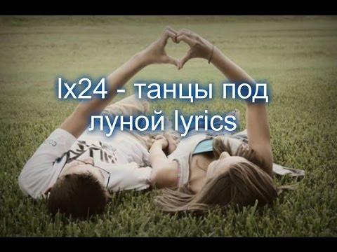 Текст песни кто за наше счастье поднимите