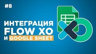 Как интегрировать flow xo и google sheet