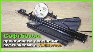 📦 Софтбоксы из Китая - Улучшаем освещение или софтбоксы с AliExpress