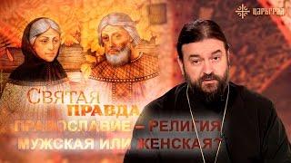 Православие – религия мужская или женская? [Святая правда]