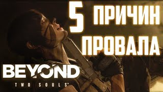 5 ПРИЧИН ПРОВАЛА BEYOND: TWO SOULS