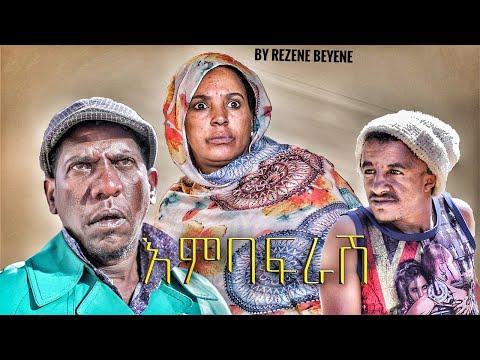 Maeken - New Eritrean Comedy 2021 እምባፍራሽ BY REZENE BEYENE  Menkir