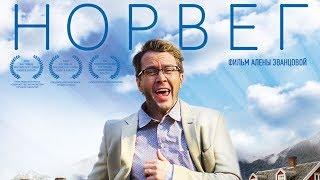 Норвег /Комедия /Сериал HD / Все серии подряд!