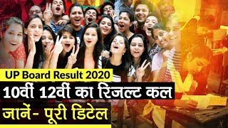 UP Board Result 2020: UPMSP शनिवार दोपहर जारी करेगा Class 10th और Class 12 का Result - Download this Video in MP3, M4A, WEBM, MP4, 3GP