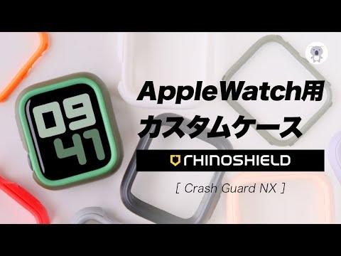 着せ替えて遊ぼう!組み合わせ自由なApple Watch用タフネスケース「Rhinoshield Crash Guard NX」