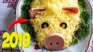 Обязательный салат на Новый Год 2019! Обалденно вкусно! Настоящий новогодний сюрприз..!!!