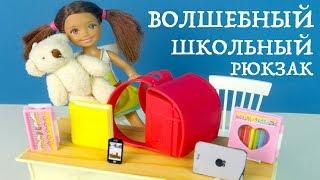 ВОЛШЕБНЫЙ ШКОЛЬНЫЙ РЮКЗАК Мультик #Барби Школа Школьные истории с Куклами
