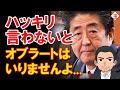 """安倍首相「問題があるからこそ対話」 河野防衛相の""""あの一言""""が必要!!"""