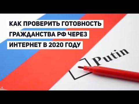 Как проверить готовность гражданства РФ иностранцу в 2020 году