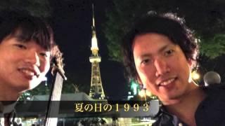 夏の日の1993 カバー / 上坂実&間瀬啓太