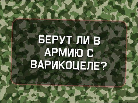 Берут ли в армию с варикоцеле?