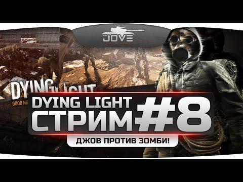 Стрим - Dying Light - Кооператив - Ангелос спешит на помощь - Часть 1
