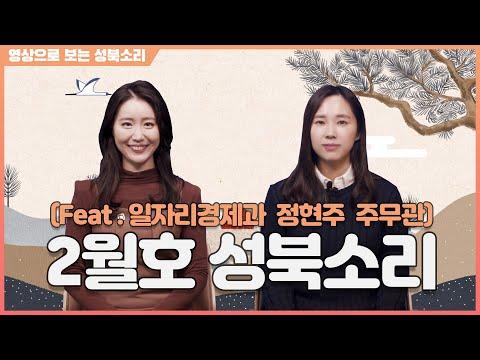 성북소리 2월호