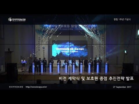 한국저작권보호원 1주년 기념식 스케치