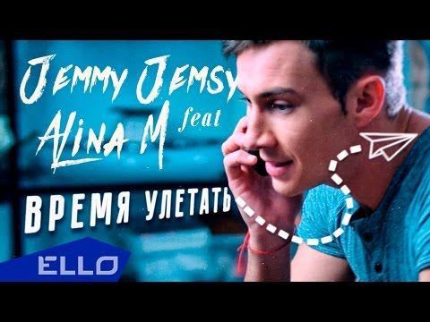 Jemmy Jemsy - Время улетать (feat. Alina M)