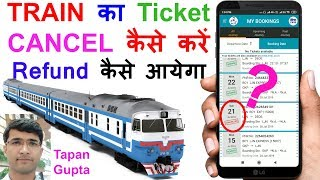 How to Cancel Train Ticket Online | Irctc Ticket Cancel Kaise Kare | How to get Refund from Irctc