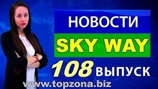 Новости недели от компании SkyWay