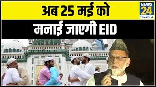 आज नहीं दिखा चांद, अब 25 मई को मनाई जाएगी Eid