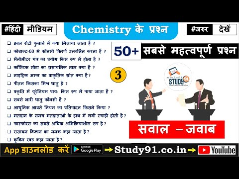 32.Chemistry Revision Class 03: Exam Special Question Answer in Hindi with Nitin Sir Study91, Lec.03