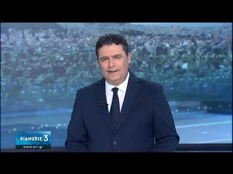 Στην Αίγυπτο ο Ν. Δένδιας – Κρίσιμες επαφές και συζητήσεις | 18/06/2020 | ΕΡΤ
