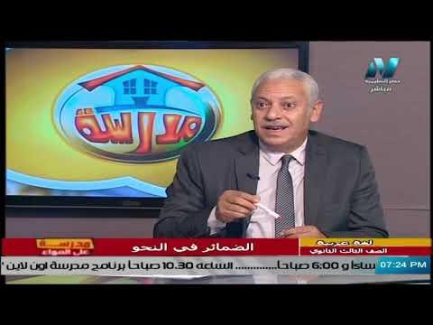 الضمائر المتصلة فى محل رفع || لغة عربية 3 ثانوي