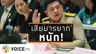 Wake Up Thailand - 'สิระ' และ 'ปารีณา' ทำเสียมารยาทอีกแล้วใน กมธ. ป.ป.ช.