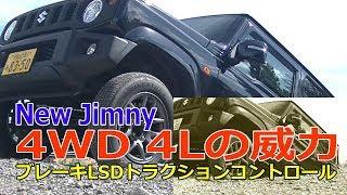 新型ジムニー4Lの威力! 2018 New SUZUKI JIMNY.Brake LSD Traction Control.