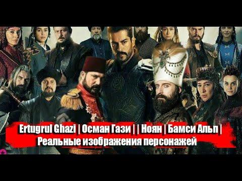 Ertugrul Ghazi | Осман Гази | Тургут Альп | Ноян | Бамси Альп |      Реальные изображения персонажей