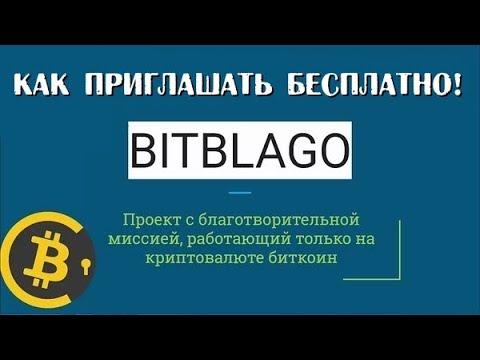 #BitBlago. Как бесплатно искать партнеров в BitBlago и другие проекты.