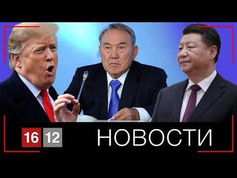 НАЗАРБАЕВУ НАСТАЛ ПОЛНЫЙ ГОНКОНГ| НОВОСТИ 16/12