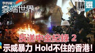 反送中全紀錄2 示威暴力 Hold不住的香港!- 李四端的雲端世界 精選