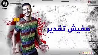 """اغاني حصرية مهرجان """" خمور بتسير """"حوده بندق - مسلم - تيتو - توزيع بندق 2020 تحميل MP3"""