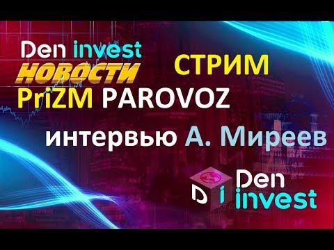 Паровоз Призм интервью с создателем Алексей Миреев + КОНКУРС Prizm