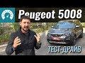 Peugeot 5008 2 поколение Кросовер