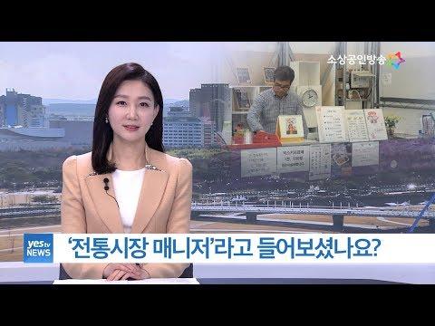 [yesTV뉴스] 전통시장 활성화 위해 매니저가 나선다